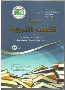 كلية التربية  جامعة واسط