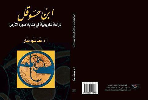 صدور كتاب جديد للدكتور سعد عبود سمار