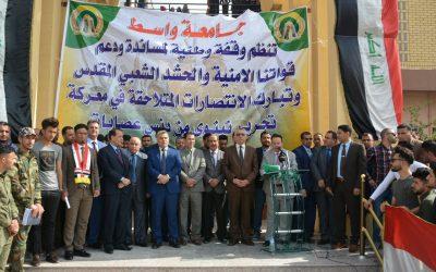 جامعة واسط تنظم وقفة تضامنية لمساندة ودعم قواتنا الامنية والحشد الشعبي