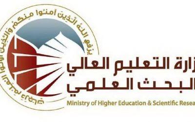 التعليم العالي  : كل صفحة باسم الوزير في التواصل الاجتماعي مزورة