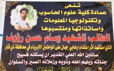 جامعة واسط تنظم حفل تأبيني لأحد طلبتها والذي استشهد في الاعتداء الارهابي على مطعم فدك في ذي قار