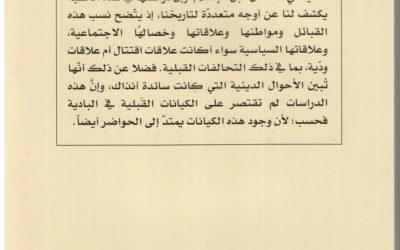 تدريسي في جامعة واسط يصدر كتابا عن قبائل مذحج  قبل الإسلام والعصور الإسلامية الأولى