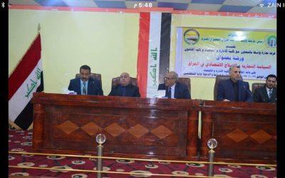 جامعة واسط تنظم ورشة عمل عن السياسة التجارية والإصلاح الاقتصادي في العراق