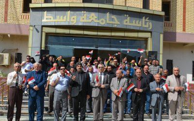 جامعة واسط تنظم وقفة وطنية تضامنية تضامنا مع وحدة العراق