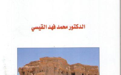 تدريسي في كلية التربية جامعة واسط يصدر كتاب عن كربلاء في العصور القديمة ودراسات أخرى في الحضارات القديمة