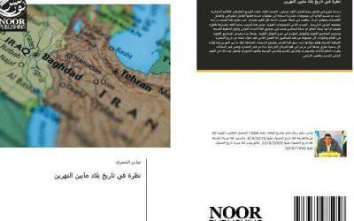 تدريسي في جامعة واسط يصدر كتابا بعنوان نظرة في تأريخ بلاد ما بين النهرين.
