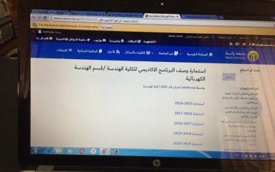 كلية الهندسة بجامعة واسط تنجز تحديث موقع الكلية الالكتروني