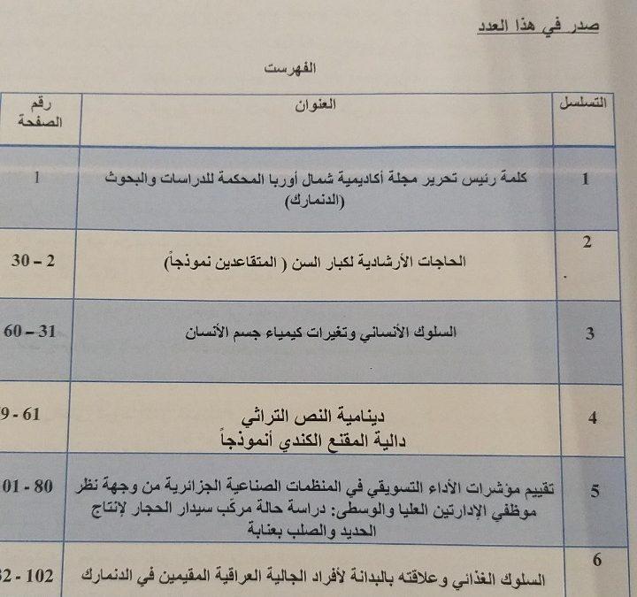 عميد كلية التربية الأساسية ينشر دراسة عن الشعر العربي في مجلة عالمية محكمة