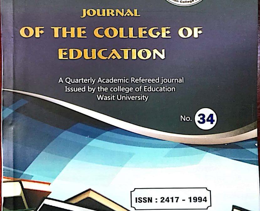 صدور العدد الرابع والثلاثون من مجلة كلية التربية للعلوم الإنسانية جامعة واسط