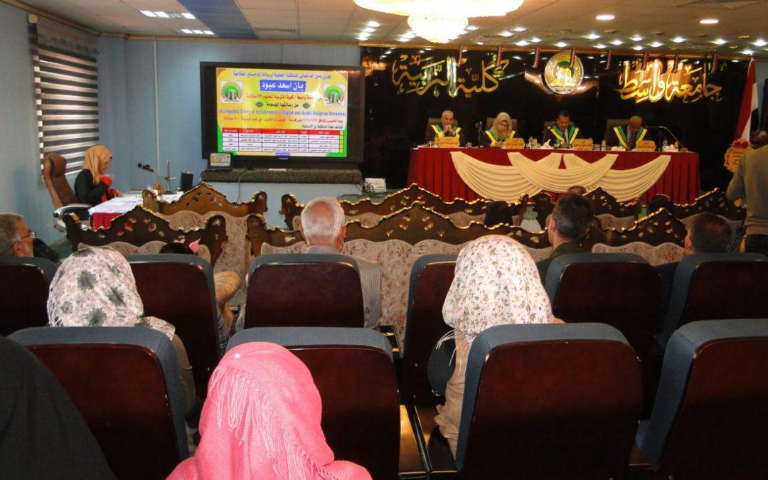 كلية التربية للعلوم الإنسانية تناقش رسالة ماجستير بعنوان دراسة لغوية لألفاظ العموم في الخطاب الديني في اللغتين الانكليزية والعربية