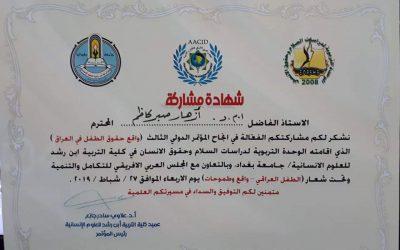 تدريسيان من كلية القانون بجامعة واسط يشاركون في مؤتمر علمي بجامعة بغداد