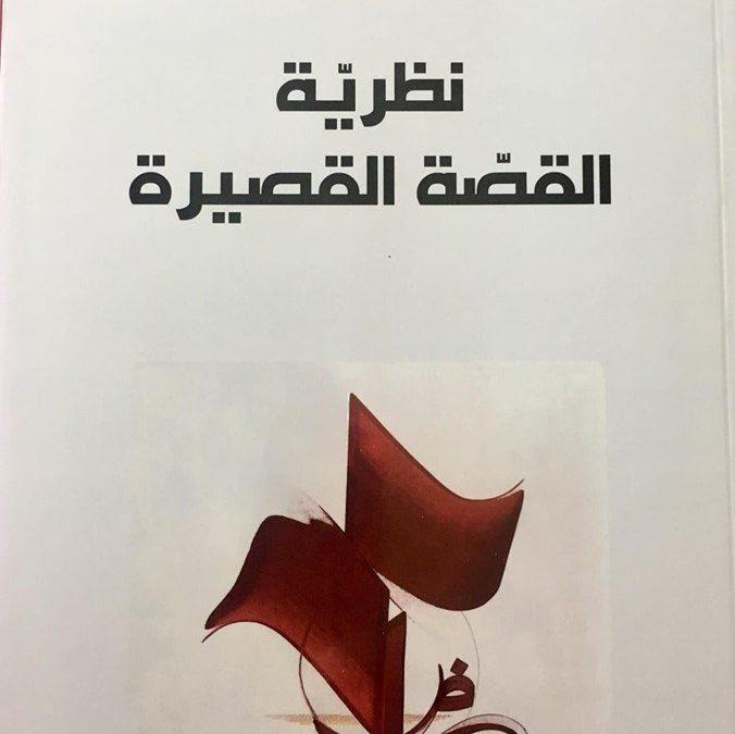 صدور كتاب جديد للدكتور ثائر العذاري بعنوان نظرية القصة القصيرة