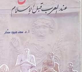 تدريسي في كلية التربية للعلوم الإنسانية يصدر كتابا جديدا  بعنوان المقدس عند العرب قبل الإسلام